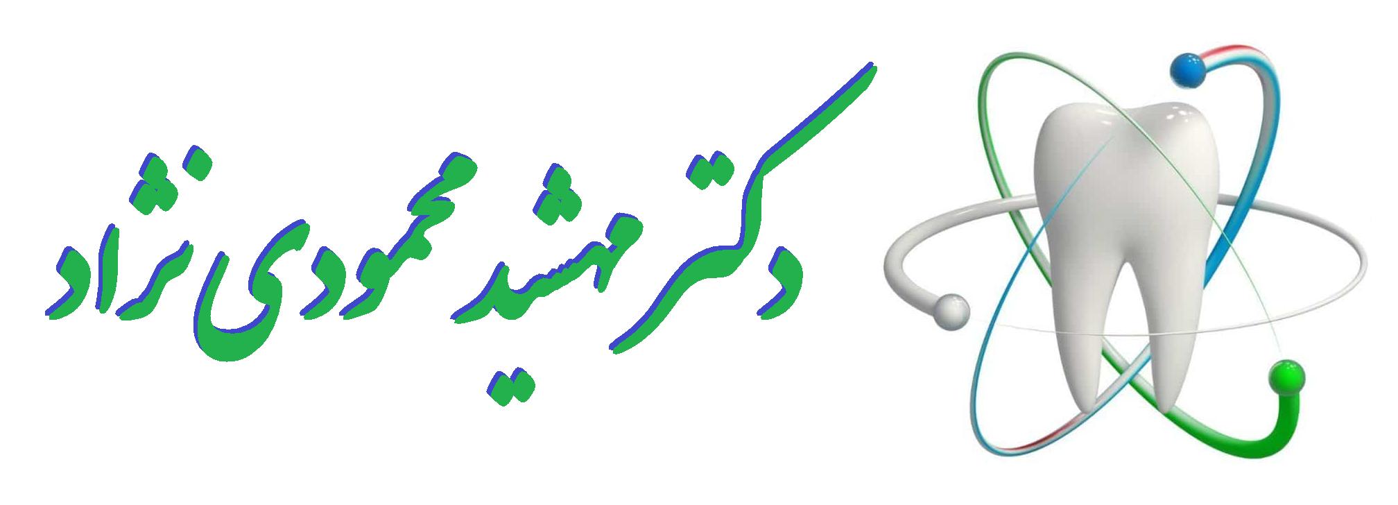 دکتر مهشید محمودی نژاد